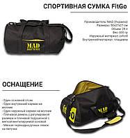 """Спортивная сумка - тубус """"FitGo"""" (чёрная)"""