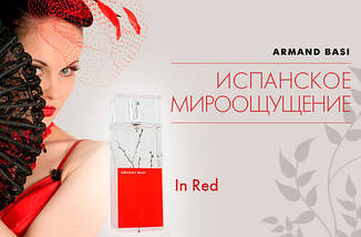 Armand Basi In Red туалетная вода 100 ml. (Арманд Баси Ин Ред), фото 2
