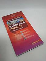 Авто 1:250 000 Київська обл Карта автошляхів Авто Киевская