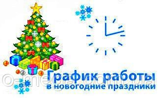 График работы O-MEGA на все государственные и официальные праздники в Украине на 2019 год.