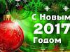 График работы в Новогодние и Рождественские праздники.