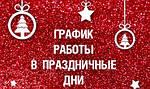 """График работы """"Биоритм"""" в праздничные дни!"""