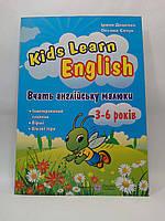 Англ Kids Learn English Вчать англійську малюки 3-6 років Доценко