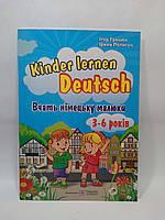 ИнЯз Нем ПіП Kids Lernen Deutsch Вчать німецьку малюки 3-6 років Грицюк