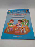 ПіП Готуємо дитину до школи 5-6 років Англійська мова Робочий зошит