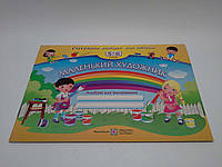 ПіП Готуємо дитину до школи 5-6 років Маленький художник Альбом для малювання