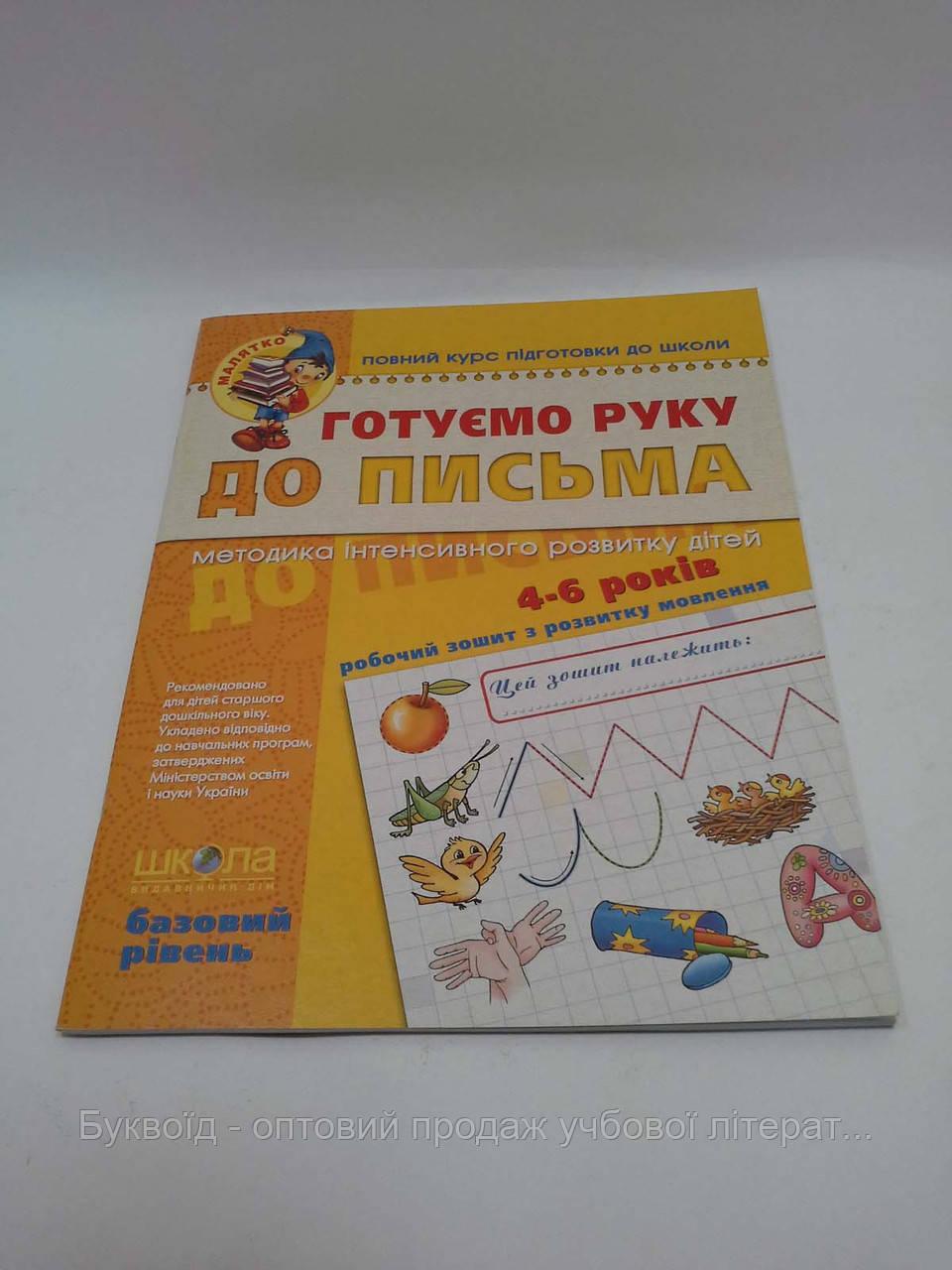 Малятко Готуємо руку до письма БАЗОВИЙ 4-6р Федієнко