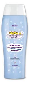 Відновлюючий шампунь для волосся з лепехою і D-пантенолом Мама і Малюк Вітекс 500 мл