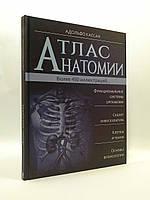 Книжный клуб Атлас анатомии