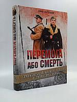 Книжный клуб Перемога або смерть український визвольний рух у 1939-1960 році