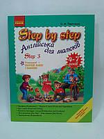 Ранок Англійська для малюків Step by step 3 4-7 років
