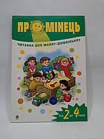Хрестоматія Богдан Промінець 2-4 років Читанка для малят дошкільнят
