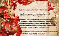 Вітання з Новим роком та Різдвом + Графік роботи в новорічні свята!