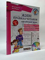 New Time Живі книги Живі правила читання англ мови Рівень 1 +СD Іванова