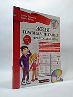 New Time Живі книги Живі правила читання франц мови Рівень 1 +CD Лукашов