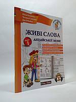 New Time Живі книги Живі слова англ мови Рівень 1 +CD Іванова
