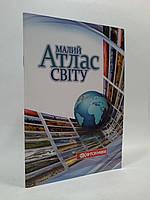 Картографія Атлас Малий атлас світу