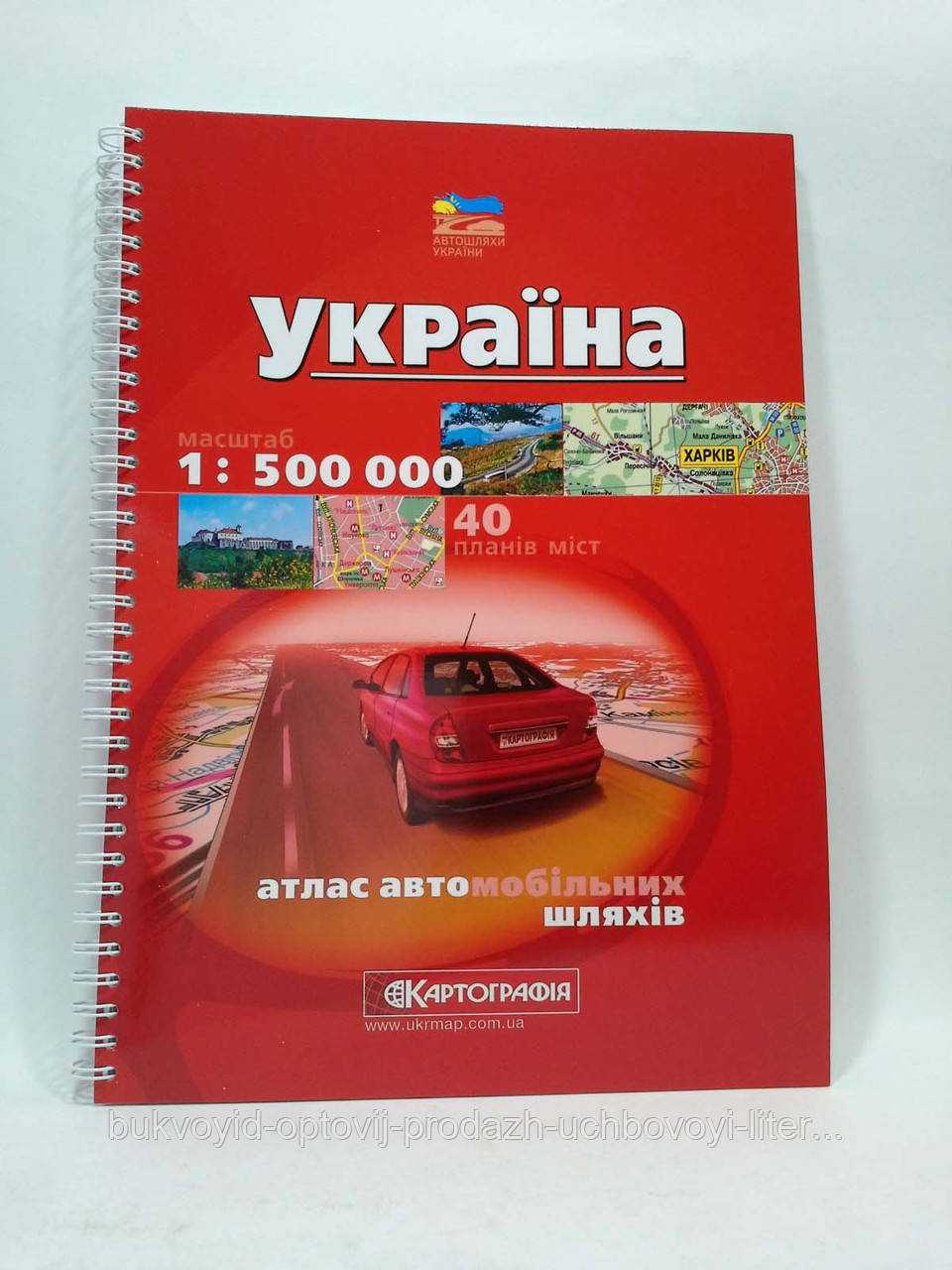 Авто Україна 1:500 000 пружина