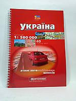 Авто Україна 1:500 000 пружина, фото 1