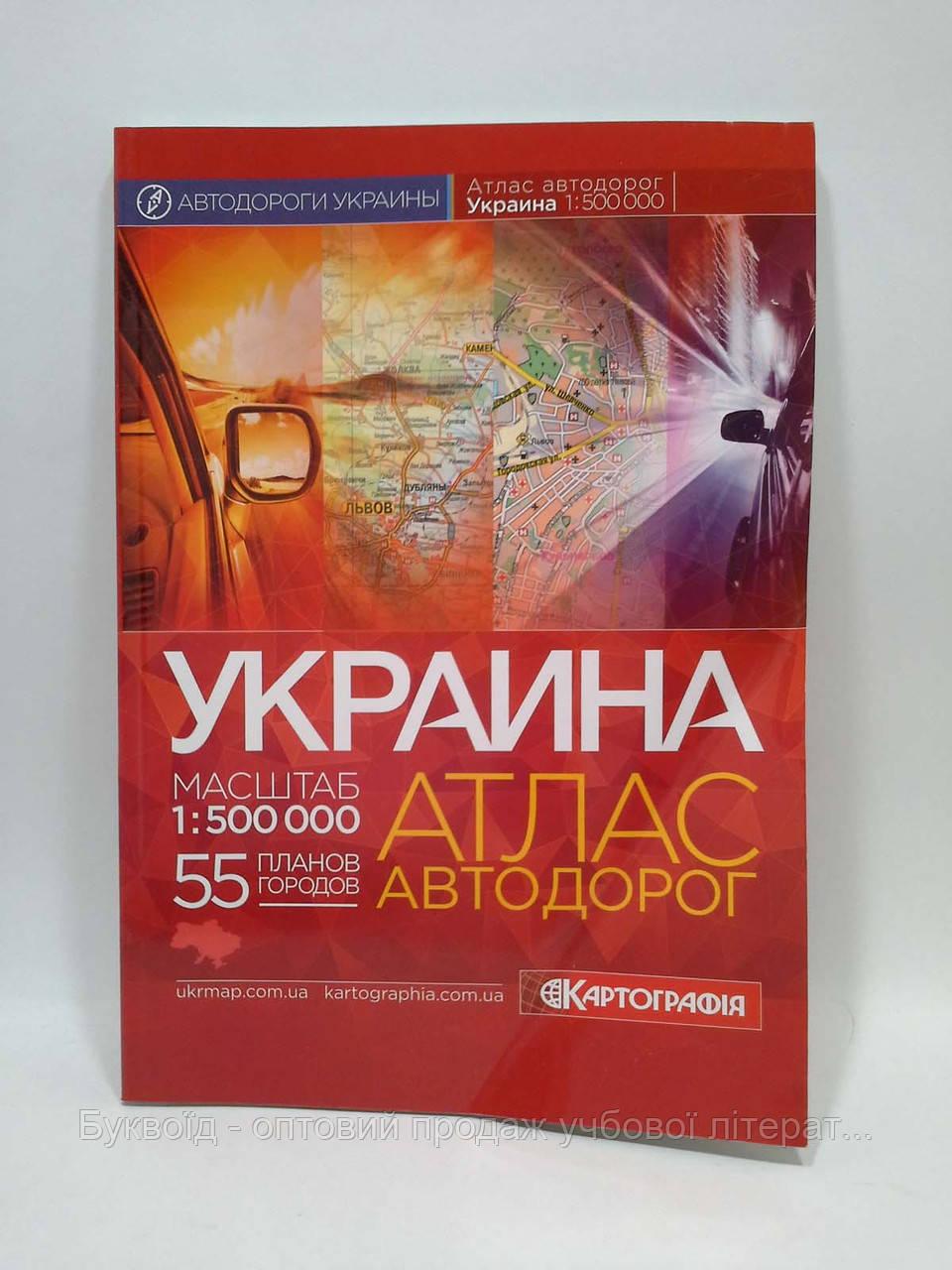 Авто Україна РУС 1:500 000 мягк +55 ПМ Атлас автодорог Авто Украина
