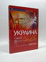 акАТЛ К Авто Україна РУС 1:500тв +55 ПМ Атлас автодорог ТШ Авто Украина