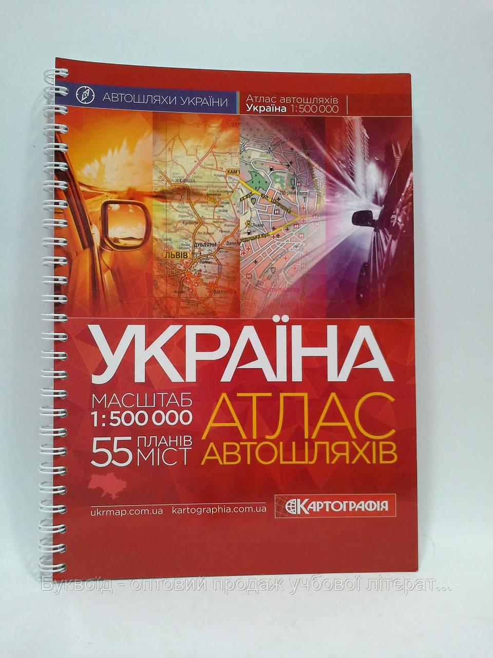 Авто Україна УКР 1:500 000 пруж +55 ПМ Атлас автодорог Авто Украина