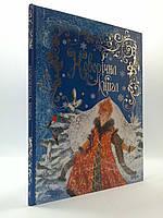 Перо Новый год Новорічна книга Мороз Іванович Снігуронька Морозко Два морози
