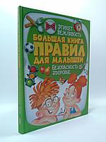 Пегас Большая книга правил для малышей