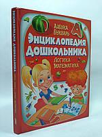 Пегас Енциклопедія дошкольника