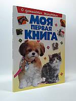 Пегас Картон А4 Моя первая книга О домашних животных