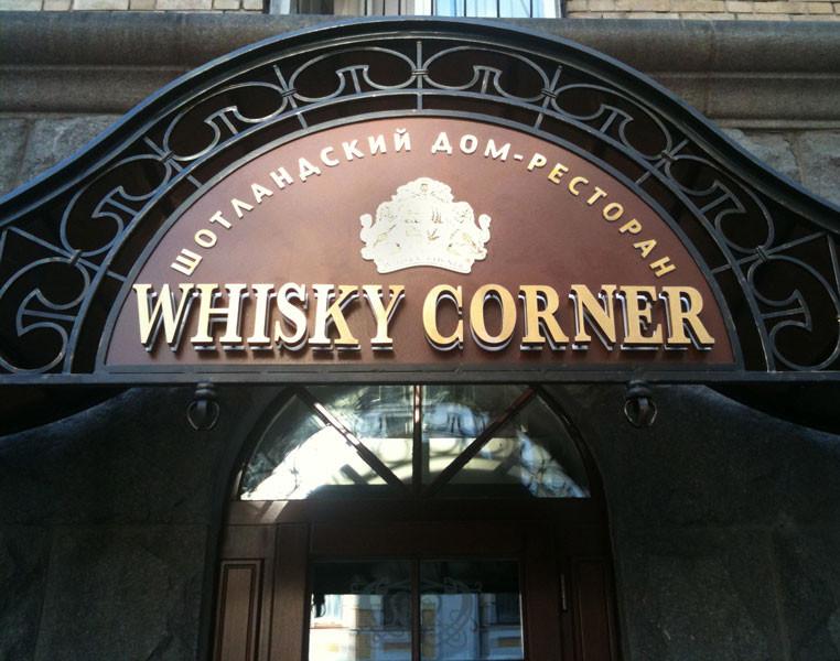 """Кожаные диваны для ресторана """"Whisky corner"""" улица Софиевська, 16/16"""
