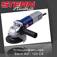 Углошлифмашина Stern AG - 125 CA