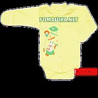 Детский боди с длинным закрытым рукавом р. 56 с начесом ткань ФУТЕР (байка) 100% хлопок ТМ Алекс 3188 Желтый1
