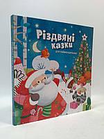 !Країна мрій ЗК Різдвяні казки для найменшеньких