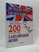 Теми ПіП Теми Англ 200 усних тем з англійської мови Валігура