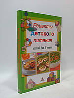 Аргумент Рецепты детского питания от 0 до 5 лет