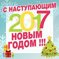 Поздравляем Всех с Новым годом !!!