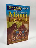 ИнЛит Англ Арій Маша і ведмеді Народні казки, фото 1
