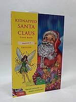 ИнЛит Теза (Англ) Kidnapped Santa Claus Beginner (Читанка англ мовою 004 кл)