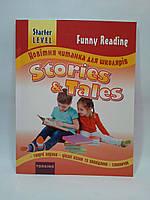 ИнЯз Англ Торсінг Новітня читанка для школярів (Англ) Stories and Tales Beginner Level