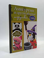ККлуб Амигуруми и другие вязаные игрушки Погорелова
