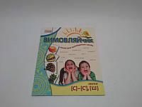 Логопед Ранок РЗ Вимовляйчик НОВИЙ Звуки С Ш Зошит для логопедичних занять Рожнів