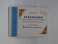 Мандрівець Планування освітньо виховної роботи Молодший дошкільний вік Українське дошкілля