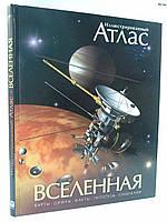 Мах ЕП (рус) Иллюстрированный атлас Вселенная