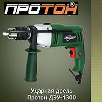 Ударная дрель Протон ДЭУ-1300