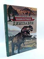 Пелікан Енц Динозаври