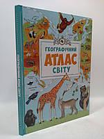 Пелікан Великий ілюстрований атлас Географічний атлас світу