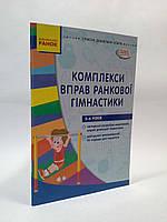 Ранок СДО Комплекси вправ ранкової гімнастики 5-6 роки (Сучасна дошкільна освіта)