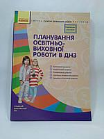 Ранок СДО Планування освітньо виховної роботи в ДНЗ СТАРШИЙ дошкільний вік А4 (українське дошкілля)