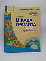 Ранок СДО Цікава грамота Старший дошкільний вік  (українське дошкілля)